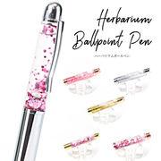 【即納】 ハーバリウムペン【 ハーバリウムデコレーションペン】ギフトや販促に最適