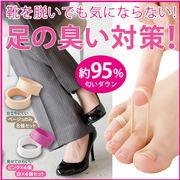 【在庫処分価格!】足指リング デオリフレ8個入 日本製