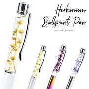 【即納】 ハーバリウムペン【 クリスタルTOPハーバリウムデコレーションペン】ギフトや販促に最適