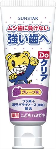 DOクリア こどもハミガキ [グレープ味] 70g 【 サンスター 】 【 歯磨き 】