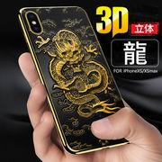 iPhoneスマホ ケース カバー  耐衝撃 防塵 全面保護 3D 立体 ドラゴン 龍  TPU+シリコン