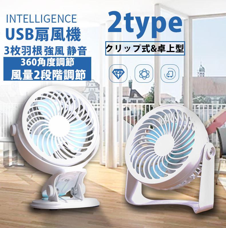 ミニUSB扇風機 ファン クリップ&卓上 2type 強風 静音 2段階調節 360度角度調整 3枚羽根