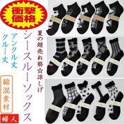 【衝撃価格☆夏の超売れ筋】婦人 足底綿 シースルーソックス