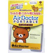 リラックマ エアドクター ポータブル 携帯用エアドクター 消臭剤 クリップ付 イエロー 1個