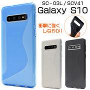 スマホケース Galaxy S10 SC-03L SCV41 ギャラクシーS10 ケース 携帯ケース ソフトケース スマホカバー