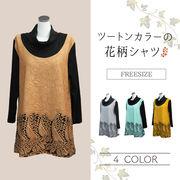 【カットソー】レディース 裾花柄 エンボス加工 ツートンカラー Tシャツ 4枚セット