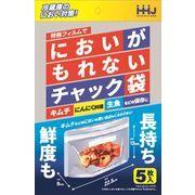 においがもれないチャック袋 KZ30 5枚 【 ハウスホールドジャパン 】 【 台所用品 】