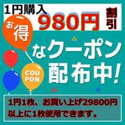 1円購入980円割引クーポン券 980円OFFクーポン