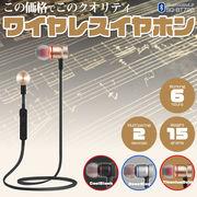 シンプルデザイン×メタルボディの高級感 Bluetooth 4.2 イヤホン 3色展開