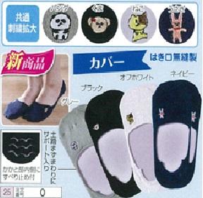 アニマル刺繍カバー 4P(すべり止め付き) 箱/ケース売 80入