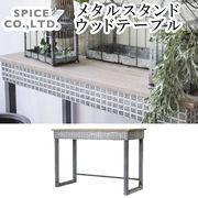 ■スパイス■ SCANDINAVIAN メタルスタンドウッドテーブル