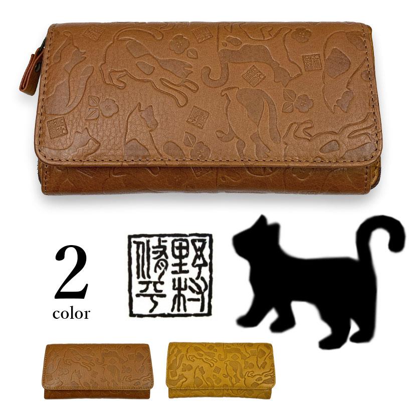 【全2色】野村修平 愛らしい猫の型押し リアルレザー ギャルソン型 長財布 ロングウォレット