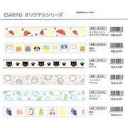 彩宴(SAIEN)マスキングテープ オリジナルシリーズ (No1)13柄
