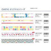 彩宴(SAIEN)マスキングテープ オリジナルシリーズ (No4)22柄
