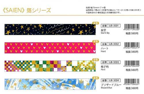 彩宴(SAIEN)マスキングテープ 箔シリーズ(金箔) 9柄