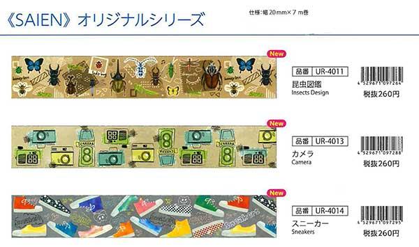 彩宴(SAIEN)マスキングテープ オリジナルシリーズ 3柄