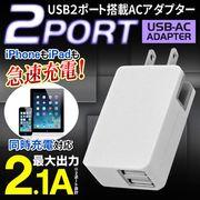 USB2ポートACアダプター2.1A/スマホを同時充電できる/急速充電器/小型設計/2100mAh/ACコンセントPT053