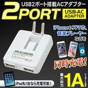 薄型2USBポートACアダプター/急速充電器/2台同時充電可能/PSE認証/小型/高速充電器/薄型1Aアダプタ