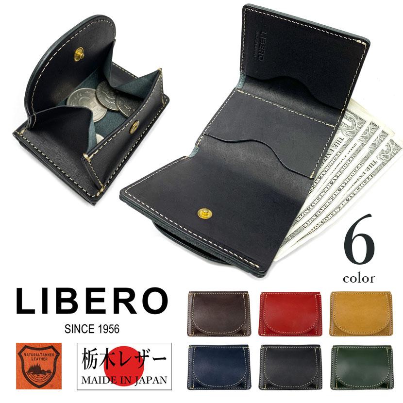 全6色 LIBRO リベロ 日本製 栃木レザー 超ミニ3つ折り財布 ミニウォレット 三つ折り リアルレザー 牛革