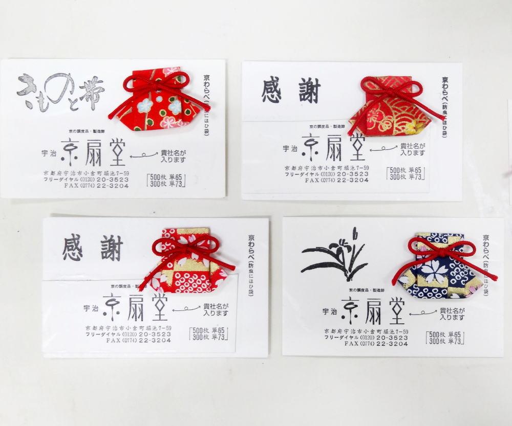 京わらべ 匂い袋付きの可愛い和紙名刺 名入れ