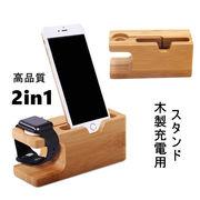 一部即納 apple watch とiphone 充電スタンド 2in1 高品質 二合一木製充電用スタンド