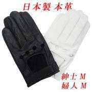 日本製五指手袋 本革 穴あき