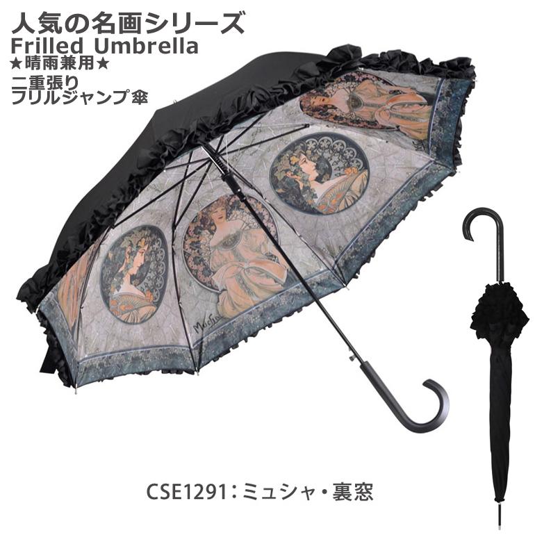【折畳み傘】名画シリーズ・2重折たたみ傘9種