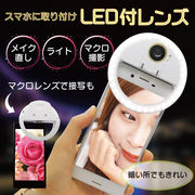 スマートフォンに簡単装着 LEDライト付スマホ用レンズ 自撮りライト 充電式 クリップ式 インスタ映え