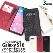 スマホケース 手帳型 Galaxy S10 SC-03L/SCV41用クロコダイルレザーデザイン手帳型ケース