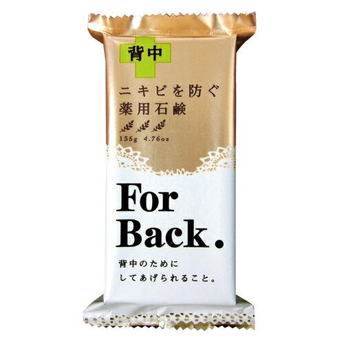 ペリカン石鹸 薬用石鹸 For Back 135g