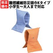 防災頭巾 小学生〜大人用 Kタイプ