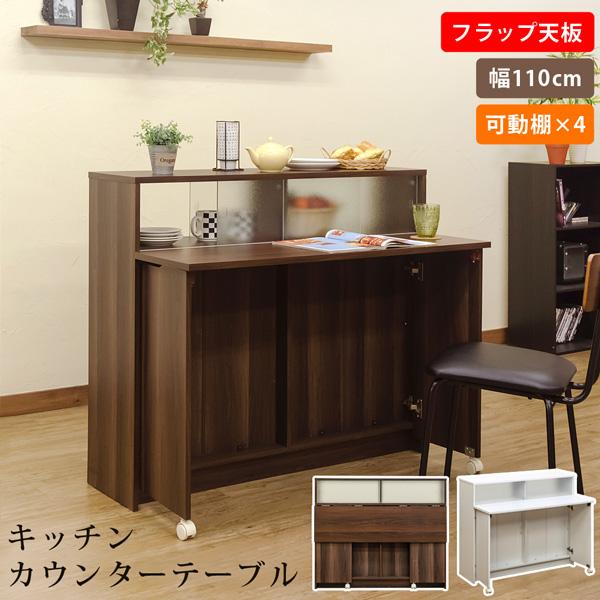 キッチンカウンターテーブル 110幅 WAL/WH