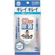 キレイキレイ99.99%除菌ウェットシート 【 ライオン 】 【 ハンドソープ 】