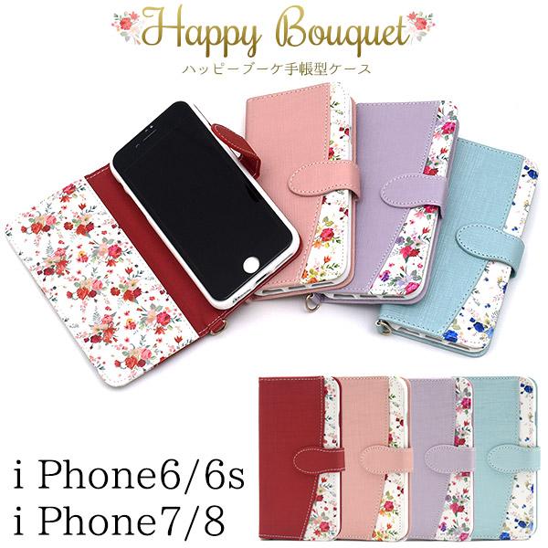iPhone SE2(第二世代) アイフォン スマホケース iphoneケース 手帳型 iphone7 花柄 iphone8 アイフォン7