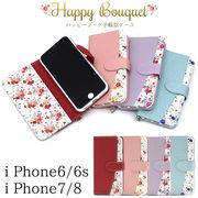アイフォン スマホケース iphone7 花柄 iphone8 手帳型ケース アイフォン7 アイフォン8 ケース レザー 人気