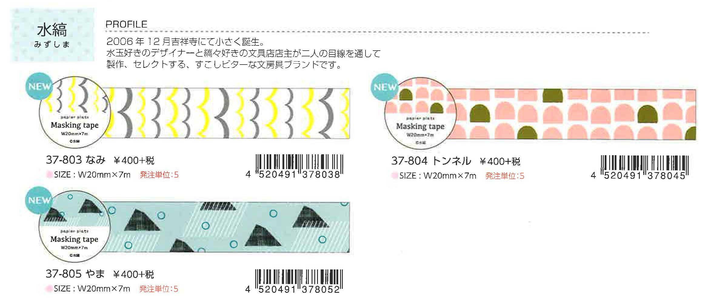 【Papier Platz】デザイナーズ マスキングテープ 水縞(みずしま) 3種 2019_7_26発売