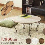 Rustic 折れ脚テーブル 丸型 ABR/AWH/VBR