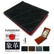 【全3色】SUNAMURA 砂村 日本製 高級エレファントレザー 札ばさみ 二つ折り財布 マネークリップ