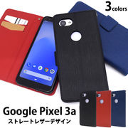 スマホケース 手帳型 Google Pixel 3a ケース 手帳型ケース グーグル ピクセル スリーエー 人気 おしゃれ