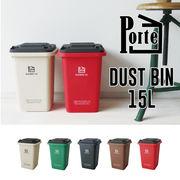 2019新作 ダストボックス 15L ポルテ【デイリー】【ゴミ箱】【大掃除】 2019AW