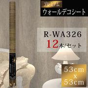【WAGIC】プレミアムウォールデコシート 53cm x 53cm W-WA326(12本/柄)