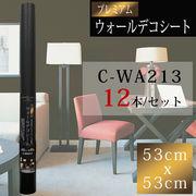 【WAGIC】プレミアムウォールデコシート 53cm x 53cm C-WA213(12本/柄)
