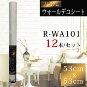 【WAGIC】プレミアムウォールデコシート 53cm x 53cm R-WA101(12本/柄)