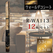 【WAGIC】プレミアムウォールデコシート 53cm x 53cm R-WA113(12本/柄)