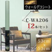 【WAGIC】プレミアムウォールデコシート 53cm x 53cm C-WA206(12本/柄)