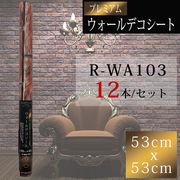 【WAGIC】プレミアムウォールデコシート 53cm x 53cm R-WA103(12本/柄)