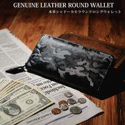 【新作】本革 シャドーカモ ラウンドジップ 長財布 財布 メンズ レディース 大容量 人気 お札入れ 小物