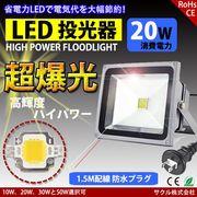 LED投光器 20W 昼光色 防雨プラグ付 1.5M配線 防水 長寿命 看板灯