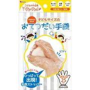 子どもサイズのおてつだい手袋 【 テクセルジャパン 】 【 使い捨て手袋 】