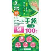 クインビニール手袋EG 粉なし 100枚入 Mサイズ 【 宇都宮製作 】 【 使い捨て手袋 】
